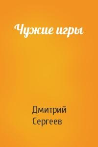 Дмитрий Сергеев - Чужие игры