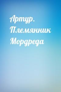 Андрей Смирнов - Артур. Племянник Мордреда