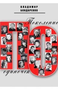 Владимир Бондаренко - Поколение одиночек