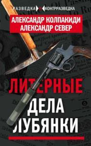 Александр Колпакиди, Александр Север - Литерные дела Лубянки