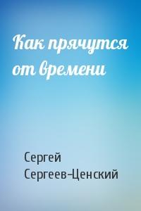 Сергей Сергеев-Ценский - Как прячутся от времени