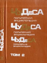 Чудеса: Популярная энциклопедия. Том 2