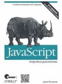 JavaScript. Подробное руководство, 6-е издание