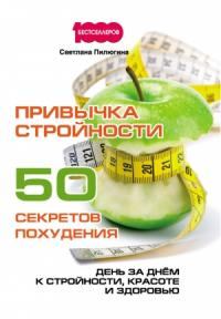 Привычка стройности. 50 секретов похудения