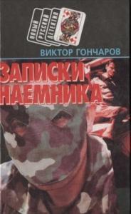 Виктор Гончаров - Записки наемника