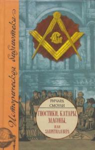 Гностики, катары, масоны, или Запретная вера