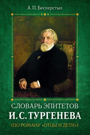 Словарь эпитетов И.С.Тургенева