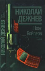 Николай Борисович Дежнёв - Пояс Койпера