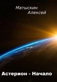 Астерион - Начало