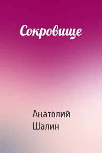 Анатолий Шалин - Сокровище