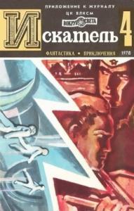 Дмитрий Биленкин, Александр Буртынский, Казимеж Козьневский, Журнал «Искатель» - Искатель. 1978. Выпуск №4