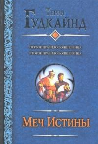 Терри Гудкайнд - Меч истины (Цикл романов)