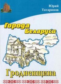 Города Беларуси в некоторых интересных исторических сведениях. Гродненщина