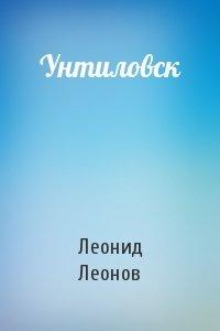 Унтиловск