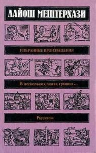 Лайош Мештерхази - Крыши Савоны