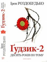Ґудзик-2. Десять років по тому