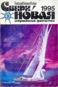 Сверхновая американская фантастика, 1995 № 03