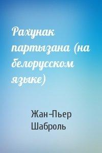 Рахунак партызана (на белорусском языке)