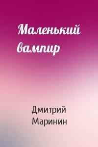Дмитрий Маринин - Маленький вампир
