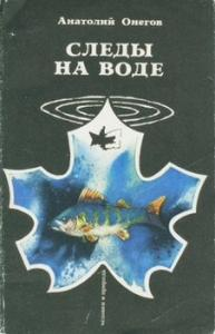 Анатолий Онегов - Следы на воде