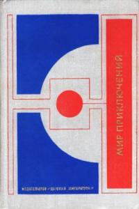 Мир приключений, 1977 (№22)