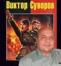 Сказ о Великой Победе и о товарище Сталине, ставленнике мирового еврейства