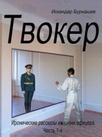 Твокер. Иронические рассказы из жизни офицера. Книга 1