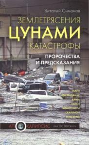Виталий Симонов - Землетрясения, цунами, катастрофы. Пророчества и предсказания