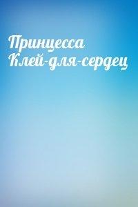 - Принцесса Клей-для-сердец