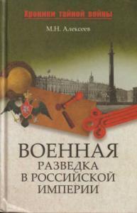 Военная разведка в Российской империи — от Александра I до Александра II