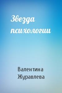 Валентина Журавлева - Звезда психологии