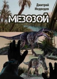 Мезозой (СИ)