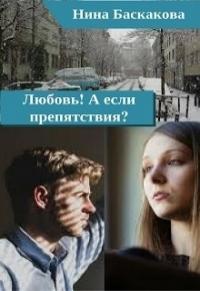 Любовь! А если препятствия? [СИ]