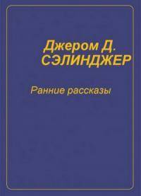 Ранние рассказы [1940-1948]