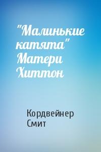 """Малинькие катята"" Матери Хиттон"