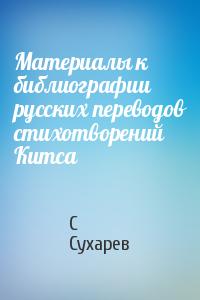 Материалы к библиографии русских переводов стихотворений Китса
