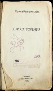 Ирина Ратушинская - Стихотворения. Книга стихов