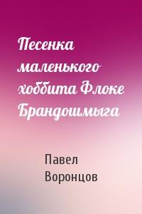 Павел Воронцов - Песенка маленького хоббита Флоке Брандошмыга