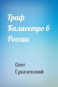 Граф Калиостро в России