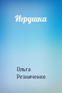 Ольга Резниченко - Игрушка