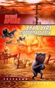 Алая аура протопарторга