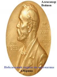 Нобелевский лауреат по математике [СИ]
