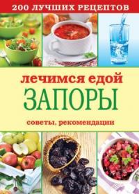 Сергей Кашин - Лечимся едой. Запоры. 200 лучших рецептов. Советы, рекомендации