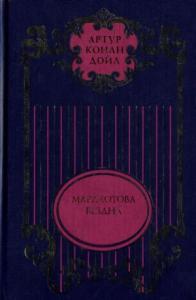 Торговый дом Гердлстон; Маракотова бездна; Открытие Рафлза Хоу; Ужас расщелины Голубого Джона
