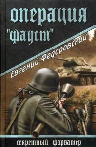 Евгений Федоровский - Операция «Фауст»