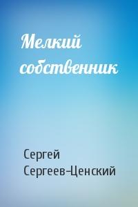 Сергей Сергеев-Ценский - Мелкий собственник