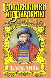 Честь воеводы. Алексей Басманов