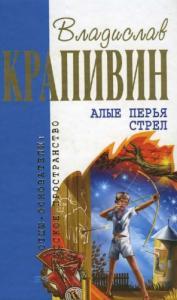 Сергей Крапивин - Шесть лет спустя