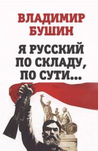 Я русский по складу, по сути...
