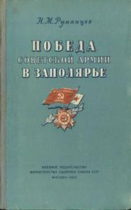 Победа Советской Армии в Заполярье